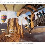 東京ディズニーシーの新規大型アトラクション「ソアリン:ファンタスティック・フライト」のオープン日が7月23日に決定!公式サイトもオープンしています♪