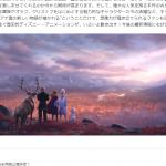 アナと雪の女王の続編「アナと雪の女王2」が2019年11月22日(金)に日米同時公開決定!監督&声優も続投決定!