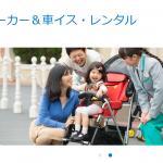 春休みは家族三世代でディズニーに行こう!祖父母・父母・孫の3世代で行く東京ディズニーランドのおすすめスポットをご紹介!おすすめショー・レストラン・アトラクションなど♪