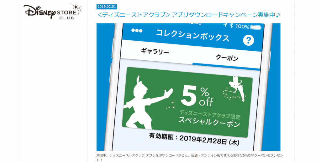 ディズニーストアクラブのアプリダウンロードキャンペーン実施中!2月28日までにダウンロードすると、店舗・オンライン店で使える5%オフクーポンがもらえます♪