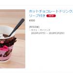 バレンタインデートにおすすめ!東京ディズニーランドで食べられるチョコレートメニュー9種類をまとめてご紹介♪35周年ならではなものも!