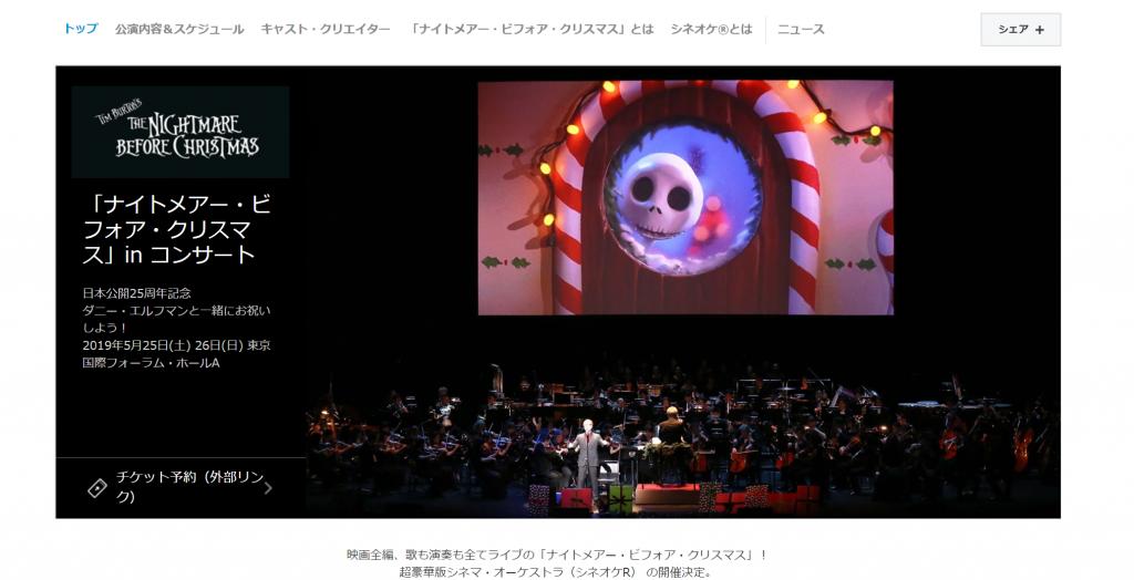日本公開25周年を記念して『「ナイトメアー・ビフォア・クリスマス」in コンサート』5月25日・26日に東京国際フォーラムにて開催決定!映画全編、歌も演奏もすべてライブで楽しめます♪