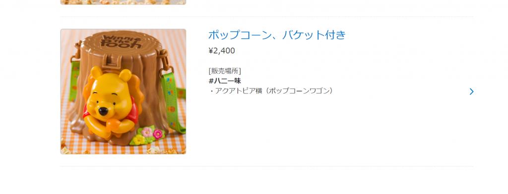 【2019年7月版】東京ディズニーシーで購入できるポップコーンバケット徹底ガイド!ダッフィー&フレンズやピクサーなどシー限定が盛りだくさん♪
