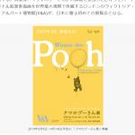 「クマのプーさん展」が2019年2月9日より渋谷Bunkamura ザ・ミュージアムで開催決定!ヴィクトリア・アンド・アルバート博物館が贈る日本初の展覧会です♪