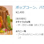 【2019年4月版】東京ディズニーランドで購入できるポップコーンバケット徹底ガイド!