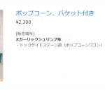 【2019年2月版】東京ディズニーシーで購入できるポップコーンバケット徹底ガイド!ダッフィー&フレンズやピクサーなどシー限定が盛りだくさん♪
