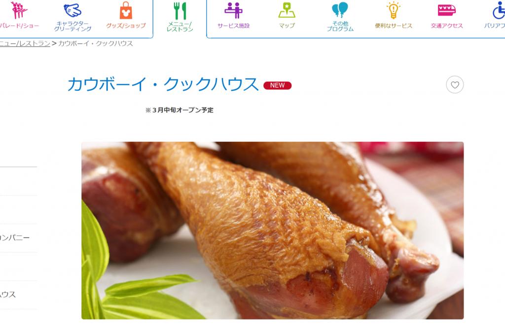 東京ディズニーランドの新レストラン「カウボーイ・クックハウス」が3月15日オープン!スモークターキーレッグ専門店です♪「チャックワゴン」は3月14日クローズ!