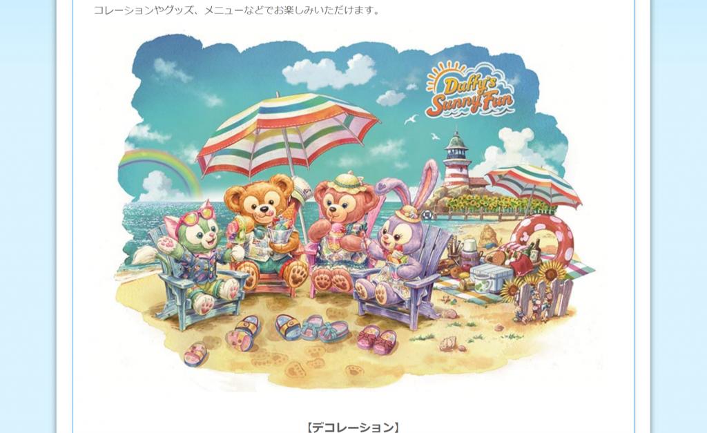 2019年6月6日から開催の新イベント「ダッフィーのサニーファン」の詳細が公開されました!砂浜で遊ぶダッフィー&フレンズのフォトスポットやグッズが続々登場♪