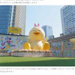赤坂サカスに5m越えの巨大うさピヨバルーンが登場中!展示や体験イベントなどで一足先にディズニー・イースター気分を味わえます♪3月31日までの期間限定!