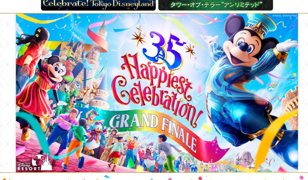 東京ディズニーリゾート35周年記念BD/DVD「東京ディズニーリゾート 35周年 アニバーサリー・セレクション」パーク先行3月8日、3月20日一般発売!人気のショー・パレードをおうちで楽しめます♪