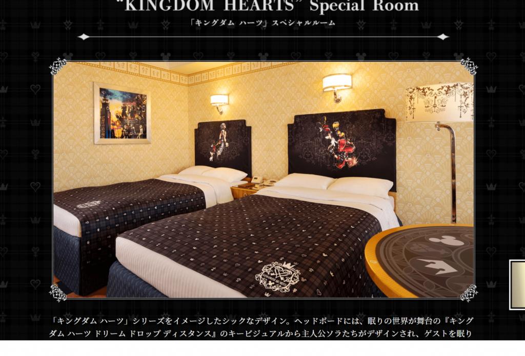 3月26日よりディズニーアンバサダーホテルにて「キングダム ハーツ」コラボが開催!キンハがテーマの客室やスペシャルメニューなどを詳しくご紹介します♪
