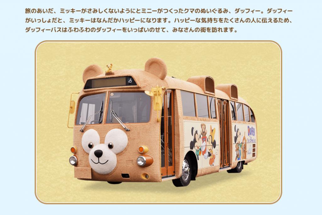 2019年もダッフィーバスがやってくる!大分、鳥取、兵庫にて体験会開催決定♪