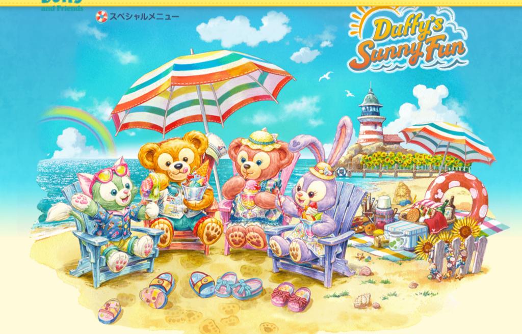 TDS「ダッフィーのサニーファン」スペシャルグッズをご紹介!6月6日発売♪