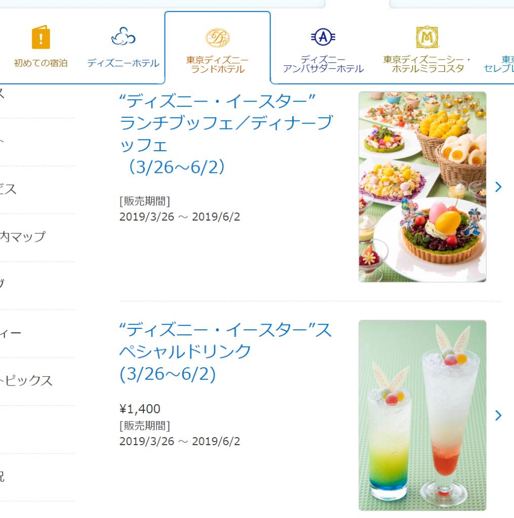 東京ディズニーランドホテルの「ディズニー・イースター」限定メニューをご紹介!