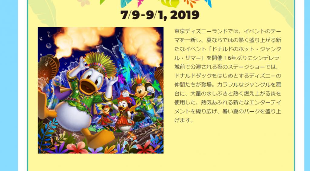 7月8日発売TDL「ドナルドのホット・ジャングル・サマー」スペシャルグッズをご紹介!