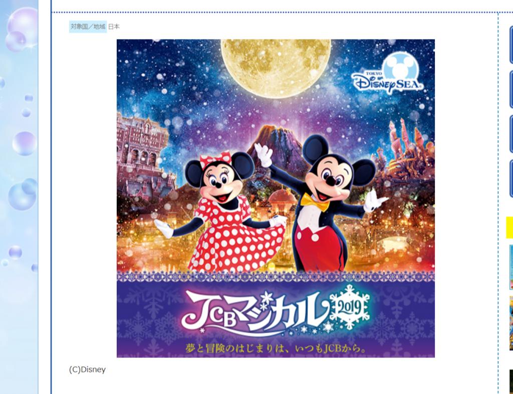 ディズニーホテル宿泊やクリスマスのTDS完全貸切が当たる「JCBマジカル2019」キャンペーン開催中!