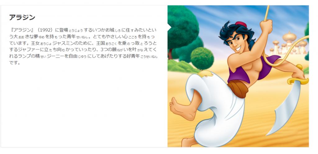 実写版の前にアニメ版「アラジン」をおさらい!あらすじ、登場人物など♪