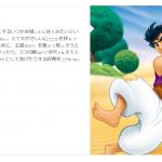 実写版の前にアニメ版「アラジン」をおさらい!あらすじ、登場人物、トリビアなど♪