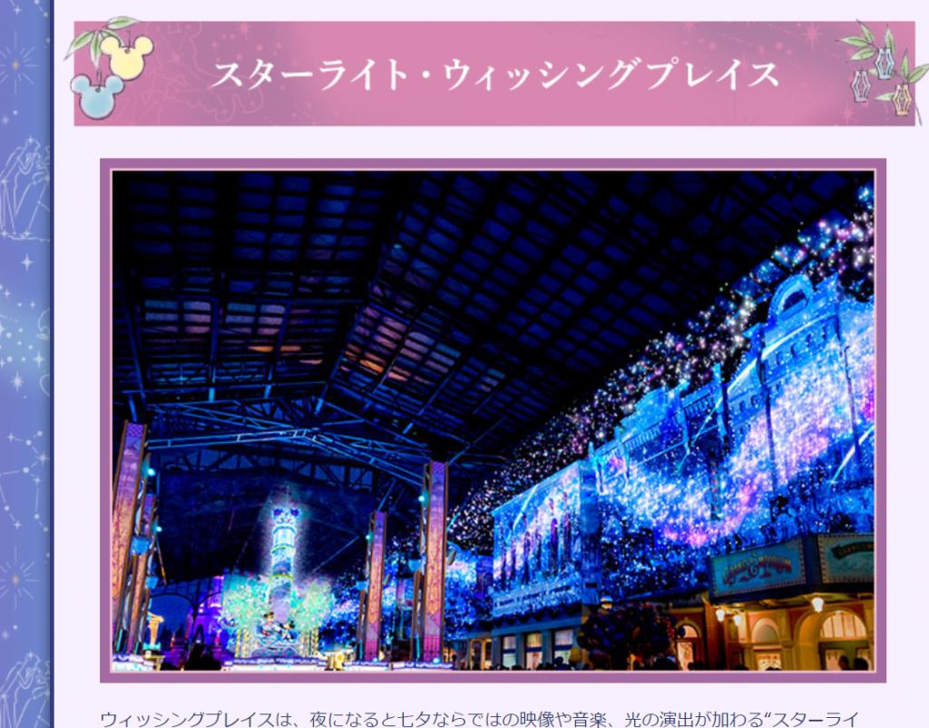 6月6日より開催「ディズニー七夕デイズ」楽しみ方&見どころを徹底解説!