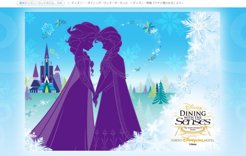 2020年2月再公演「アナと雪の女王」ディズニー・ダイニング・ウィズ・ザ・センス情報まとめ!