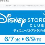 6月7日から9日はディズニーストアクラブの日!3,000円以上購入で箸もらえます♪