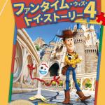 「ファンタイム・ウィズ・トイ・ストーリー4」グッズが6月14日に両パークで発売!