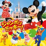 10月14日よりTDLにてキッズ向けプログラム「ジャンボリミッキー!」公演スタート!