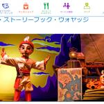 東京ディズニーシーの待ち時間が短めなアトラクションを4つご紹介!