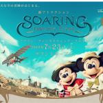「ソアリン:ファンタスティック・フライト」スペシャルグッズが7月17日発売!