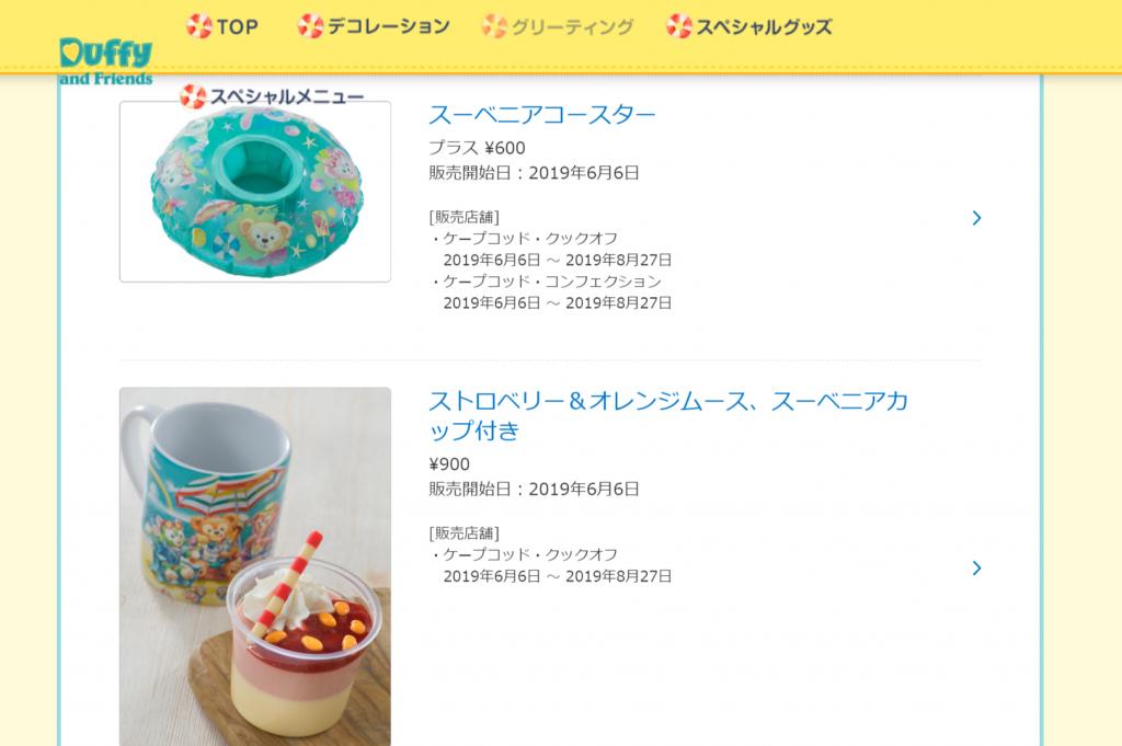 「ダッフィーのサニーファン」限定スペシャルメニューをご紹介!6月6日発売♪