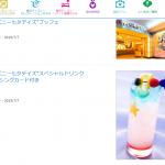 ディズニーアンバサダーホテルの七夕限定メニューをご紹介!6月3日発売♪