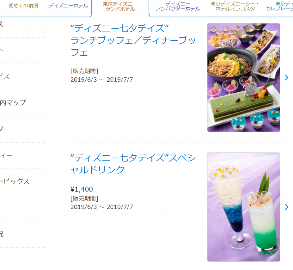東京ディズニーランドホテルの七夕限定メニューをご紹介!6月3日発売♪