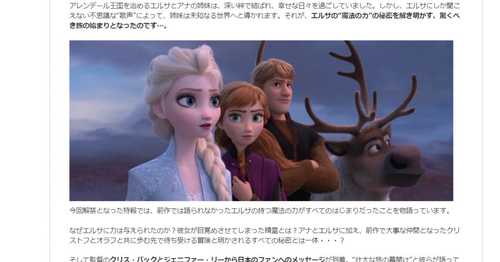 「アナと雪の女王2」日本版特報が解禁!アナ雪が遂に完結!?11月22日公開です♪