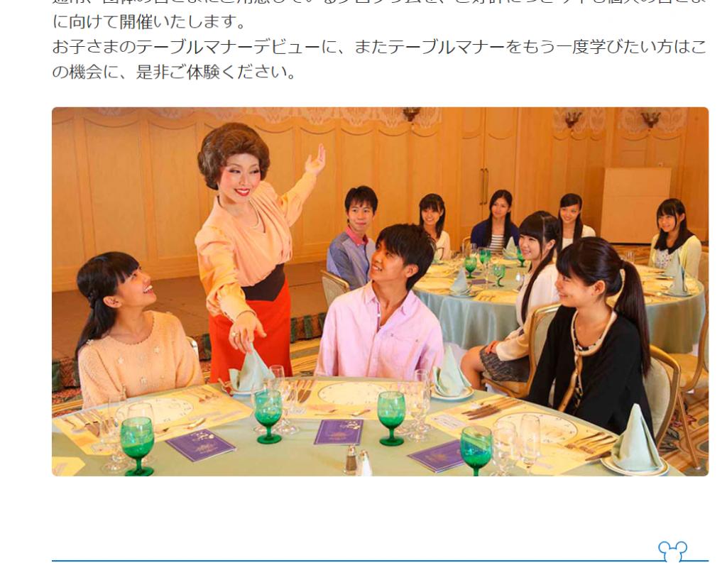 アンバサダーホテルで8月18日・8月19日の2日間、テーブルマナーを学べるプログラム開催!