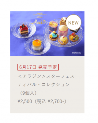 銀座コージーコーナーにてアラジンのプチケーキセット6月17日発売!スイーツギフトも♪