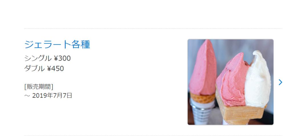 東京ディズニーシーで食べられるアイス・かき氷系メニューをまとめてご紹介!
