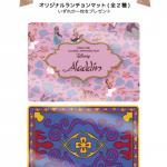 「アラジン」コラボカフェが東京・大阪で開催中!メニューやグッズなどをご紹介♪