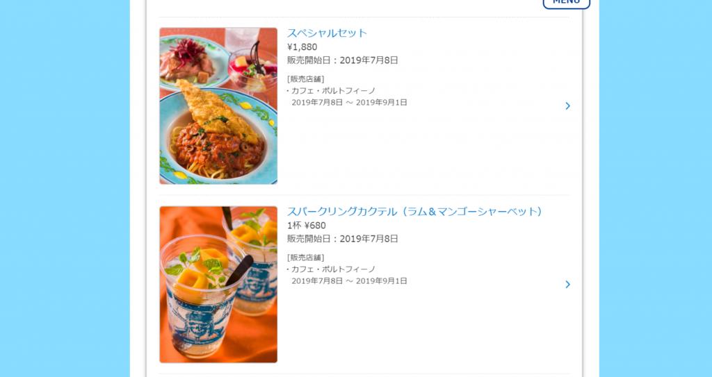 TDS「ディズニー・パイレーツ・サマー2019」スペシャルメニューをご紹介!