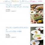 ホテルミラコスタのディズニー七夕デイズ限定スペシャルメニューをご紹介!