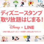 「Disney x LINE」で、ディズニースタンプ取り放題サービス開始!150種以上が対象♪