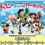 ディズニーBD/DVDを購入するとトイ・ストーリーレジャーシートもらえる!7月3日~