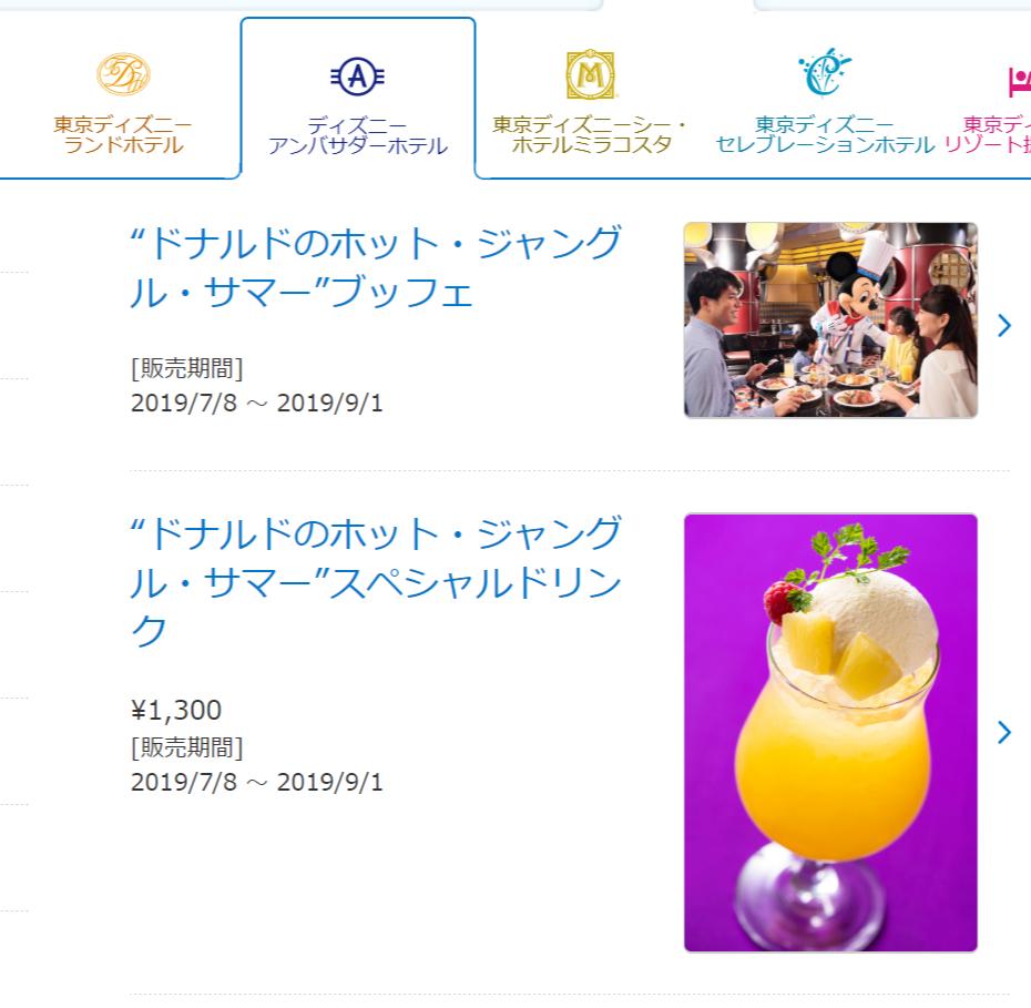 アンバサダーホテルのホット・ジャングル・サマー限定メニューをご紹介!7月8日発売♪