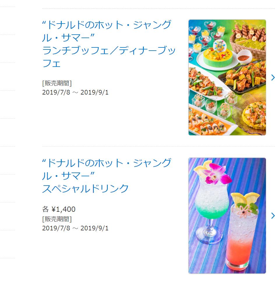 東京ディズニーランドホテルのホット・ジャングル・サマー限定メニューをご紹介!