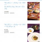 ホテルミラコスタのパイレーツ・サマー限定メニューをご紹介!7月8日発売♪