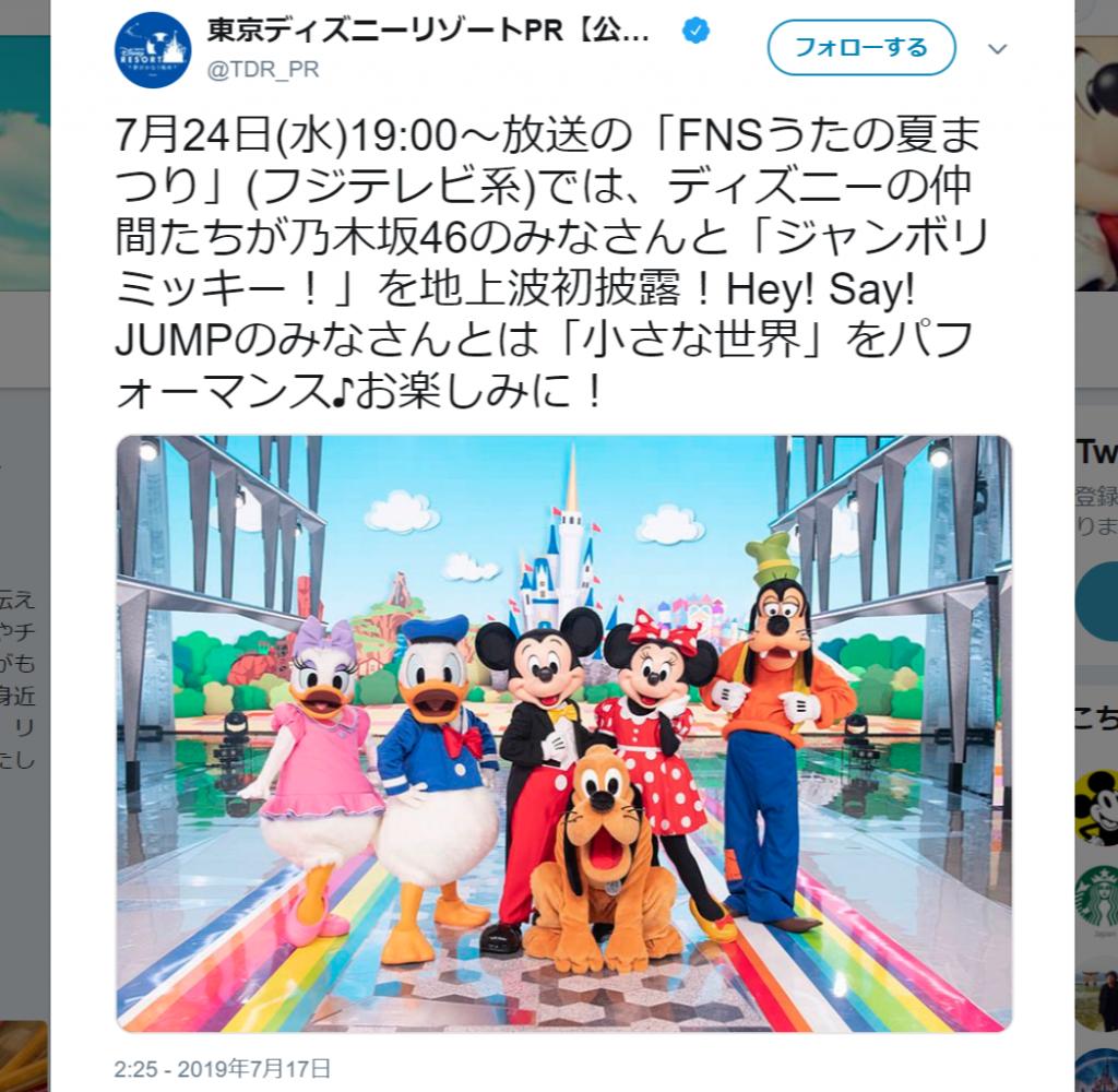 7月24日放送「FNSうたの夏まつり」でミッキーたちが乃木坂&Hey! Say! JUMPとコラボ!