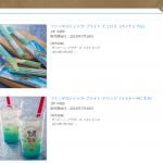 「ソアリン:ファンタスティック・フライト」スペシャルメニュー7月17日より順次発売!