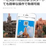 7月23日(火)から「東京ディズニーリゾート・アプリ」でファストパスを取得できるように!