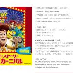 西武池袋本店にて『「トイ・ストーリー」Smile!カーニバル』7月31日まで開催中!