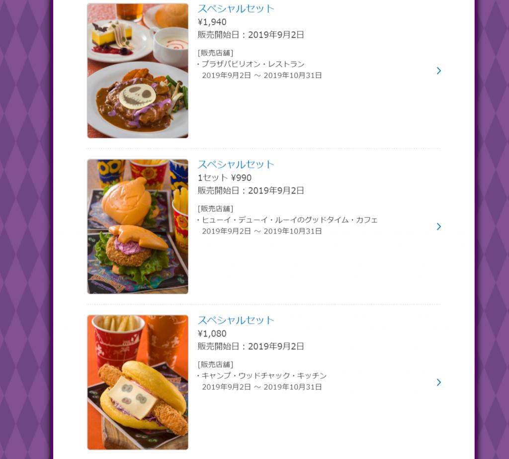 TDL「ディズニー・ハロウィーン2019」スペシャルメニューをご紹介!9月2日発売!