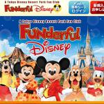 TDRオフィシャルファンクラブ「ファンダフル・ディズニー」とは?会員特典などをご紹介!